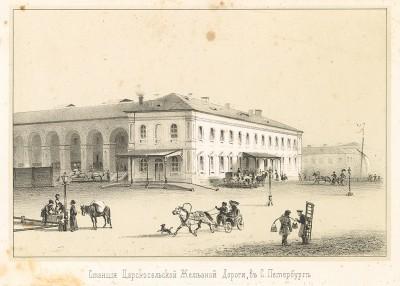 Станция Царскосельской железной дороги в Санкт-Петербурге (Русский художественный листок. № 18 за 1852 год)