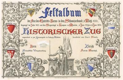 Фронтиспис альбома литографий Festalbum der Feier des Eintritts Berns in den Schweizerbund, 6 März 1353…, посвящённого празднованию 500-летия вступления кантона Берн в Швейцарскую конфедерацию. Берн, 1855