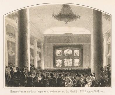 Представление живых картин любителями в Москве 10 апреля 1851 года. Русский художественный листок. N17, 1851