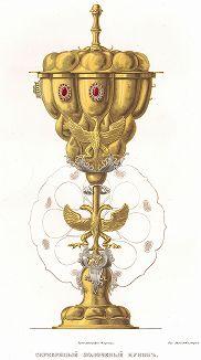 Серебряный позолоченый кубок. Древности Российского государства..., отд. V, лист № 25, Москва, 1853