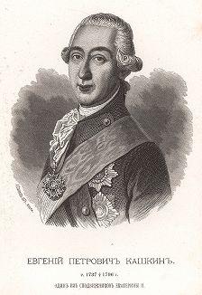 Евгений Петрович Кашкин. Р. 1737 ум. 1796 г. Один из сподвижников Екатерины II.