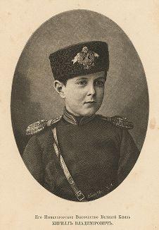 Его Императорское Высочество Великий Князь Кирилл Владимирович.