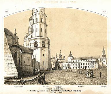 Вид на Кремль в Москве. Малый дворец, в котором родился государь Император Александр Николаевич 17 апреля 1818 года.  Русский художественный листок, № 12, 1856
