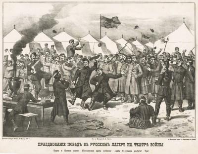 Русско-турецкая война 1877-78 гг. Празднование победы на театре войны. Русский лагерь в январе 1878 года. Москва, 1878