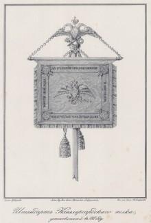Историческое описание одежды и вооружения российских войск... А. В. Висковатова. Штандарт кавалергардского полка, установленный в 1817 году (лист 2419)