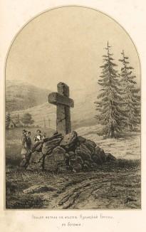 Общая могила на месте Кульмской битвы в Богемии (Русский художественный листок. № 24 за 1853 год)