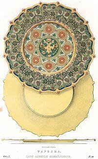 Тарелка царя Алексея Михайловича. Древности Российского государства..., отд. V, лист № 41, Москва, 1853.