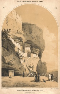 Успенский монастырь близ Бахчисарая в Крыму (рисовал с натуры Ф.Гросс). Русский художественный листок, №10, 1856
