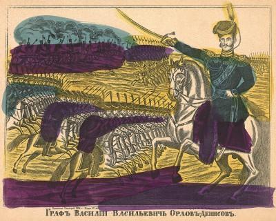 Граф Василий Васильевич Орлов-Денисов. Русская народная картинка-лубок.  Москва, 1894
