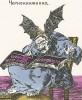 """Чернокнижник. """"Картинки - война русских с немцами"""". Петроград, 1914"""