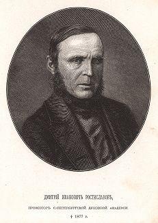 Дмитрий Иванович Ростиславов, профессор С.-Петербургской Духовной Академии. Ум. 1877 г.