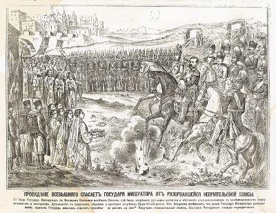 Русско-турецкая война 1877-78 гг. Провидение Всевышнего спасает Государя Императора от разорвавшейся неприятельской бомбы 17 июня 1877 года.