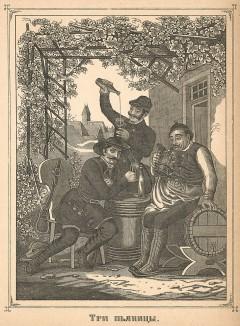 Три пьяницы. Русская народная картинка-лубок.  Москва, 1894