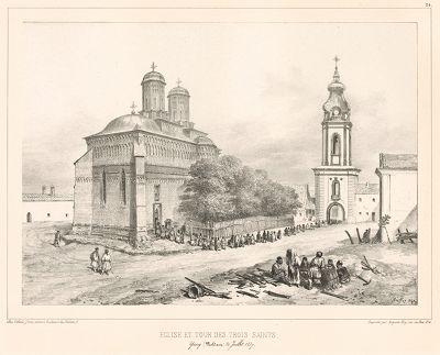 Вид на церковь Святой Троицы и колокольню в Яссах во время церковного праздника 20 июля 1837 года. Voyage dans la Russie méridionale et la Crimée... л.24. Париж, 1848