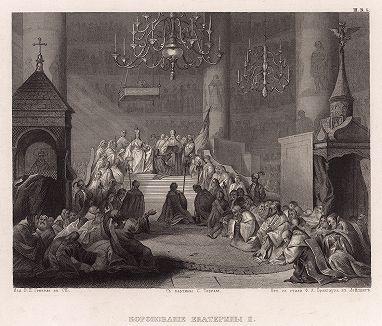 """Коронование Екатерины II работы С. Торелли 1763 года. Лист из альбома """"Северное сияние"""" В. Е. Генкеля, СПб, 1862-65 гг."""