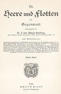Die Heere und Flotten der Gegenwart. Deutschland. Das Heer von A. von Boguslawski, die Flotte von R. Aschenborn (титульный лист). Берлин, 1896