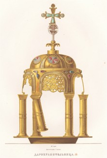 Дарохранительница. Изображение 1. Древности Российского государства..., отд. I, лист № 53, Москва, 1849.