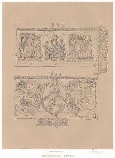 Корсунские врата (изобр. 3). Древности Российского государства..., отд. VI, лист № 23. Москва, 1853.