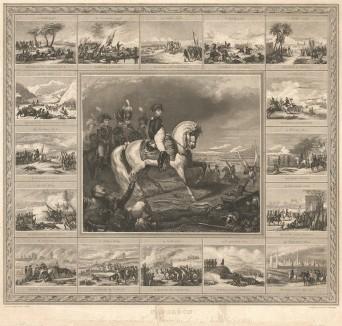 Наполеон I в сражении при Аустерлице 2 декабря 1805 г. и 16 картушей с изображениями самых знаменитых битв императора Франции. Выполнил Эмиль Руарг с оригиналов разных художников. Париж, 1850-е гг.