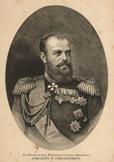 Его Императорское Величество Государь Император Александр III Александрович.