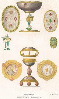 Яшмовые солонки. Древности Российского государства..., отд. V, лист № 54, Москва, 1853.