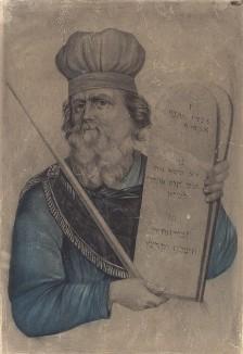 Моисей со скрижалями Завета. Литография XIX века