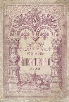 Художественный альбом портретов Российского Императорского дома.
