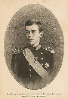 Его Императорское Высочество Великий Князь Наследник Цесаревич Николай Александрович.