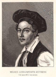 Михаил Александрович Бестужев ум. 21 июня 1871 г. в Москве.