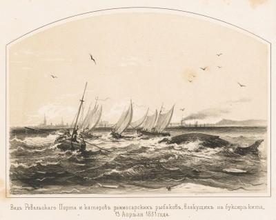 Вид ревельского порта и катеров рамоссарских рыбаков, влекущих на буксире кита, 13 апреля 1851 года. Русский художественный листок. N17, 1851