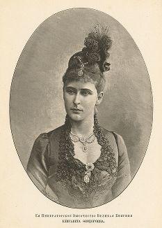 Его Императорское Высочество Великая Княгиня Елисавета Феодоровна.