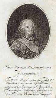 Князь Василий Владимирович Долгоруков (1667-1746) - генерал-фельдмаршал, сенатор и президент Военной коллегии.