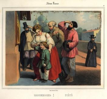 """Набожность (лист 14 """"Русского альбома"""", изданного в Париже в 1848 году)"""