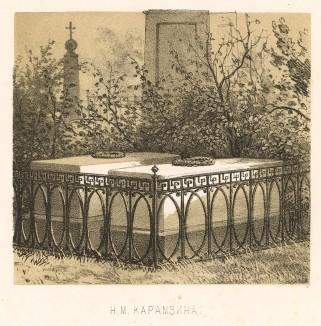 Могила Н. М. Карамзина (умер 22 мая (3 июня) 1826 года) близ восточной ограды Тихвинского кладбища Александро-Невской лавры в Санкт-Петербурге (Русский художественный листок. № 31 за 1853 год)