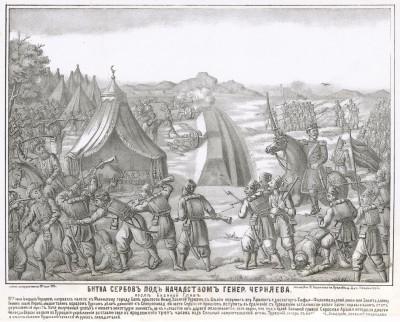 Русско-турецкая война 1877-78 гг. Битва сербов под началом генерала Черняева возле Бабиной главы 21 июня 1876 года (эпизод сербо-турецкой войны). Москва, 1876