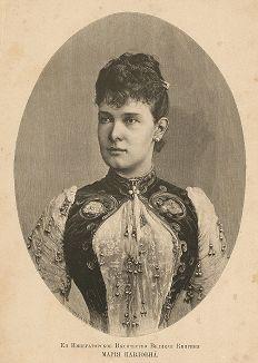 Его Императорское Высочество Великая Княгиня Мария Павловна.