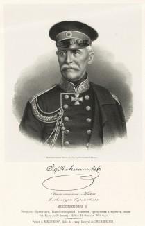 Светлейший Князь Александр Сергеевич Меншиков 1
