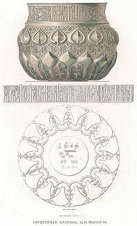 Серебряная братина в.к. Иоанна III. Древности Российского государства..., отд. V, лист № 4, Москва, 1853.