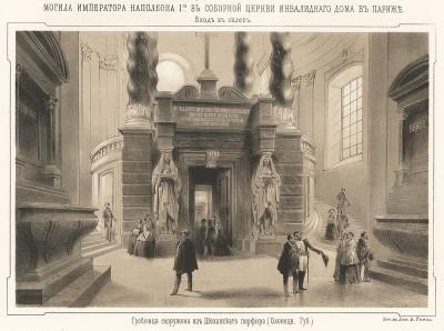 Могила императора Наполеона I в соборной церкви Дома Инвалидов в Париже. Вход в склеп. Русский художественный листок, №28, 1859