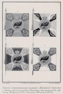 Историческое описание одежды и вооружения российских войск... А. В. Висковатова. Знамёна, пожалованные полкам армейской пехоты в 1810--1812 гг. (лист 2405)