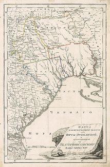 """Карта новоприобретенной области от Порты Отоманской, и присоединенной к Екатеринославскому наместничеству. """"Российский атлас, из сорока четырех карт состоящий и на сорок два наместничества империю разделяющий"""", 1792 год."""