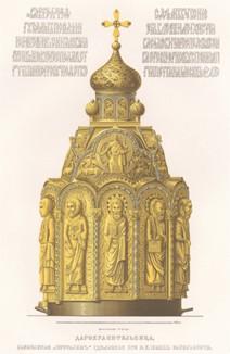Дарохранительница, называемая «Иерусалим», сделанная при великом князе Иоанне Васильевиче в 1466 г. Древности Российского государства..., отд. I, лист № 60, Москва, 1849.