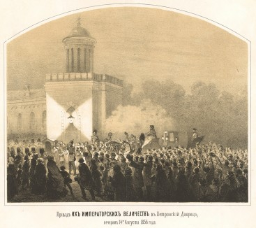 Приезд Их Императорских Величеств в Петровский дворец вечером 14 августа 1856 года. Русский художественный листок, №26, 1856