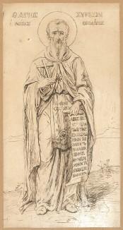 Святой Симеон, новый богослов (949-1022), монах, мистик и сочинитель гимнов, почитается в лике преподобного. Рисунок по древней фреске в монастыре Пантократора на Святой горе Афон.