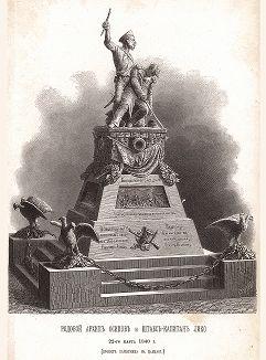 Рядовой Архип Осипов и штабс-капитан Лико 22-го марта 1840 г. [проект памятника на Кавказе.]