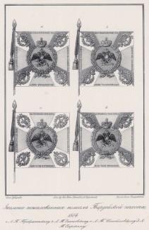Историческое описание одежды и вооружения российских войск... А. В. Висковатова. Знамёна, предназначавшиеся в пожалование полкам Гвардейской пехоты в 1814 году (лист 2415)