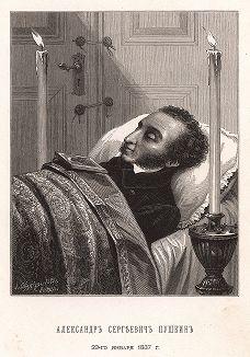 Александр Сергеевич Пушкин 29-го января 1837 г.