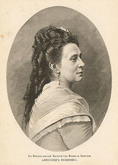 Его Императорское Высочество Великая Княгиня Александра Иосифовна.