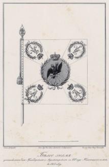 Историческое описание одежды и вооружения российских войск... А. В. Висковатова. Белое знамя, установленное для гренадерских и мушкетёрских (с 1811 года пехотных) полков в 1803 году (лист 2400)