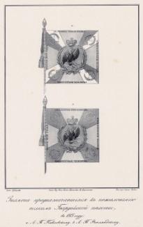 Знамёна, предназначавшиеся в пожалование полкам Гвардейской пехоты в 1813 году: а. лейб-гвардии Павловскому, b. лейб-гвардии Финляндскому (лист 2414)